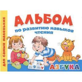 Дмитриева В. Альбом по развитию навыков чтения. Азбука. Для самых маленьких