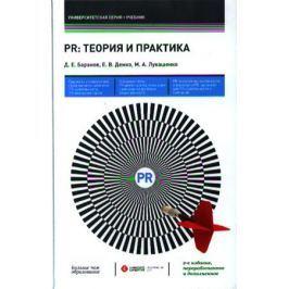 Баранов Д., Демко Е., Лукашенко М. PR: Теория и практика. Учебник. 2-е издание, переработанное и дополненное