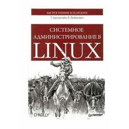Адельштайн Т., Любанович Б. Системное администрирование в Linux
