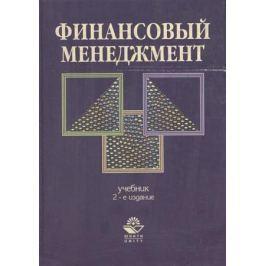 Самсонов Н. и др. Финансовый менеджмент Самсонов