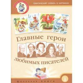 Белая К., Шестернина Н. (сост.) Главные герои любимых писателей (комплект из 2 книг)
