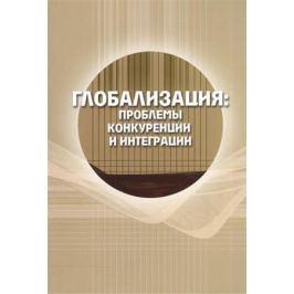 Гельвановский М. (сост.) Глобализация: проблемы конкуренции и интеграции. Сборник статей