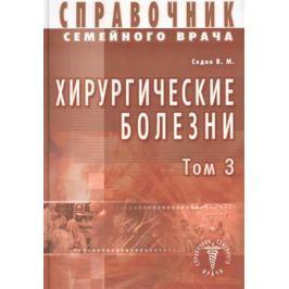 Седов В. Справочник семейного врача. Хирургические болезни. Том 3