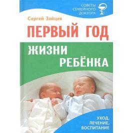 Зайцев С. Первый год жизни ребенка. Издание седьмое, переработанное