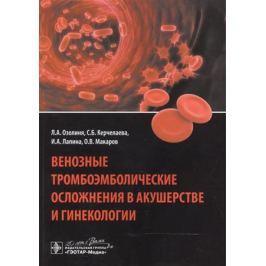 Озолиня Л., Керчелаева С., Лапина И., Макаров О. Венозные тромбоэмболические осложнения в акушерстве и гинекологии