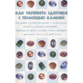 Гаврилова А. Как укрепить здоровье с помощью камней