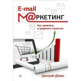 Демин Д. E-mail-маркетинг. Как привлечь и удержать клиентов