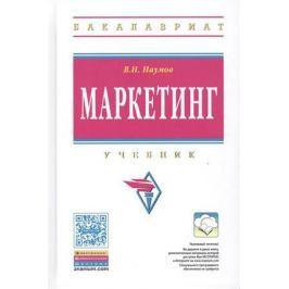 Гаумов В. Маркетинг. Учебник
