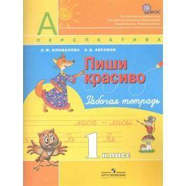 Климанова Л., Абрамов А. Пиши красиво Р/т 1 кл.