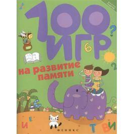 Ермилова А. 100 игр на развитие памяти