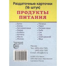Продукты питания. Раздаточные карточки (16 штук)