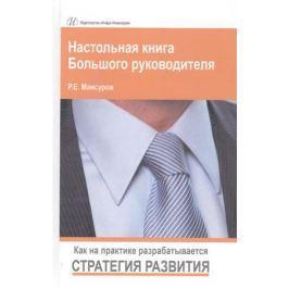 Мансуров Р. Настольная книга Большого руководителя. Как на практике разрабатывается стратегия развития