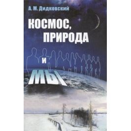 Дидковский А. Космос, природа и мы
