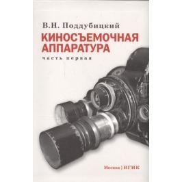 Поддубицкий В. Киносъемочная аппаратура. Часть первая. Учебное пособие