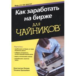 Петров К., Лукашевич Т. Как заработать на бирже для чайников®