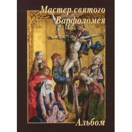 Мастер святого Варфоломея. Альбом