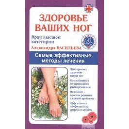 Васильева А. Здоровье ваших ног