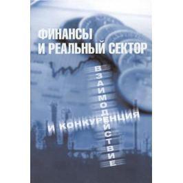 Беглецова М. (ред.) Финансы и реальный сектор. Взаимодействие и конкуренция