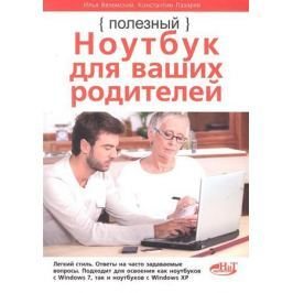 Вяземский И., Лазарев К. и др. Полезный ноутбук для ваших родителей