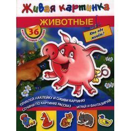 Дмитриева В. (сост.) Животные. Кто где живет? 36 многоразовых наклеек