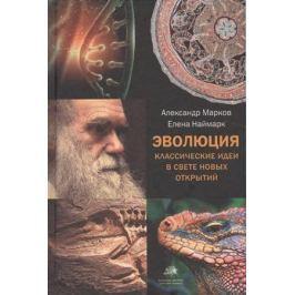 Марков А., Наймарк Е. Эволюция. Классические идеи в свете новых открытий