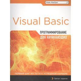 МакГрат М. Visual Basic