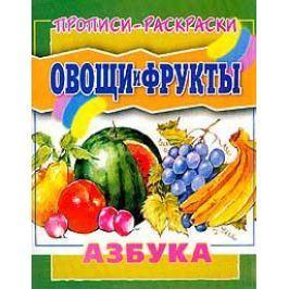 Янаев В. (худ.) Прописи-раскраски Овощи и фрукты