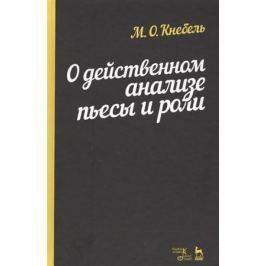 Кнебель М. О действенном анализе пьесы и роли. Учебное пособие
