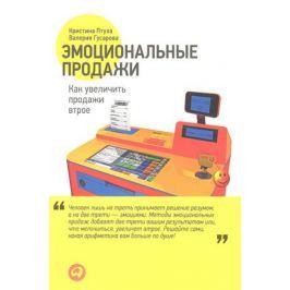 Птуха К., Гусарова В. Эмоциональные продажи: Как увеличить продажи втрое