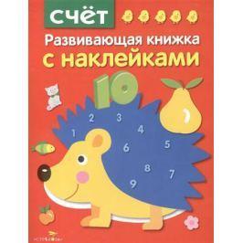 Шарикова Е. Счет