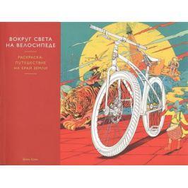 Цзян Ш. Вокруг света на велосипеде. Раскраска-путешествие на край земли