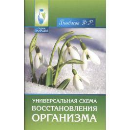 Бикбаева Ф. Универсальная схема восстановления организма