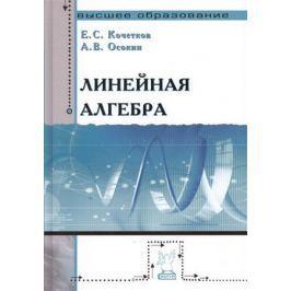 Кочетков Е., Осокин А. Линейная алгебра