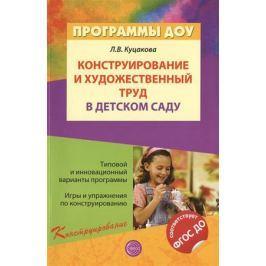 Куцакова Л. Конструирование и художественный труд в детском саду