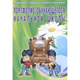 Андреева Е., Разваляева Н. Портфолио обучающегося начальной школы (книга+папка)