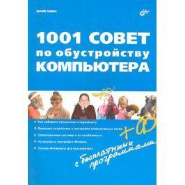 Ревич Ю. 1001 совет по обустройству компьютера