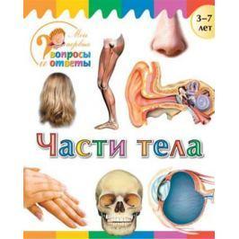 Орехова А. Части тела. 3-7 лет