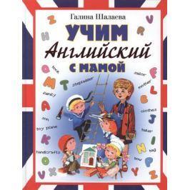 Шалаева Г. Учим английский с мамой