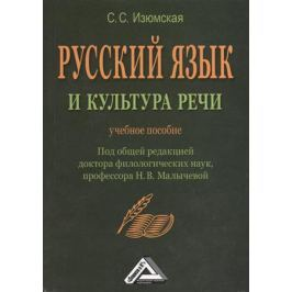 Изюмская С. Русский язык и культура речи. Учебное пособие