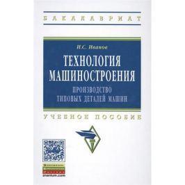 Иванов И. Технология машиностроения. Производство типовых деталей машин. Учебное пособие