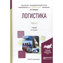 Тяпухин А. Логистика. Часть 2. Учебник для академического бакалавриата