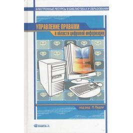 Педли П. (ред.) Управление правами в области цифровой информации: практическое руководство
