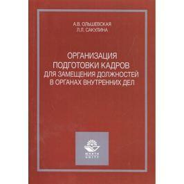 Ольшевская А.. Сакулина Л. Организация подготовки кадров для замещения должностей в органах внутренних дел