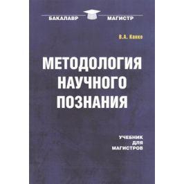 Канке В. Методология научного познания. Учебник для магистров