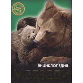 Альникин А. (ред.) Медведи. Энциклопедия