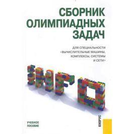 Поршнев С. (ред.) Сборник олимпиадных задач для специальности Вычисл. машины...