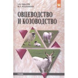 Чикалев А., Юлдашбаев Ю. Овцеводство и козоводство. Учебник