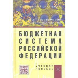 Изабакаров И., Ниналалова Ф. Бюджетная система Российской Федерации. Учебное пособие