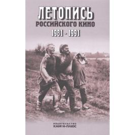 Фомин В. Летопись российского кино. 1981-1991. Монография