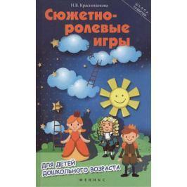 Краснощекова Н. Сюжетно-ролевые игры для детей дошк. возраста